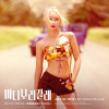 Dal- és klippremier: Hyolyn – See Sea