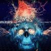 Októberben érkezik az új Papa Roach-album