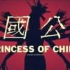 Rihanna Kína hercegnője lett