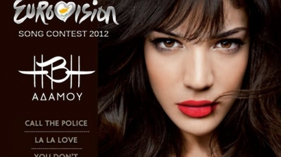 Eurovízió: megvan a ciprusi dal!