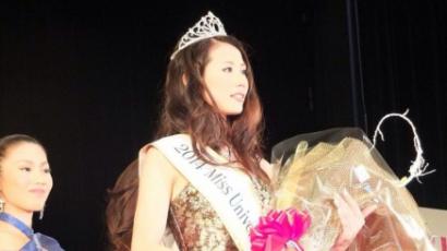 Miss Universe: a 20 éves Keiko Tsuji képviseli Japánt